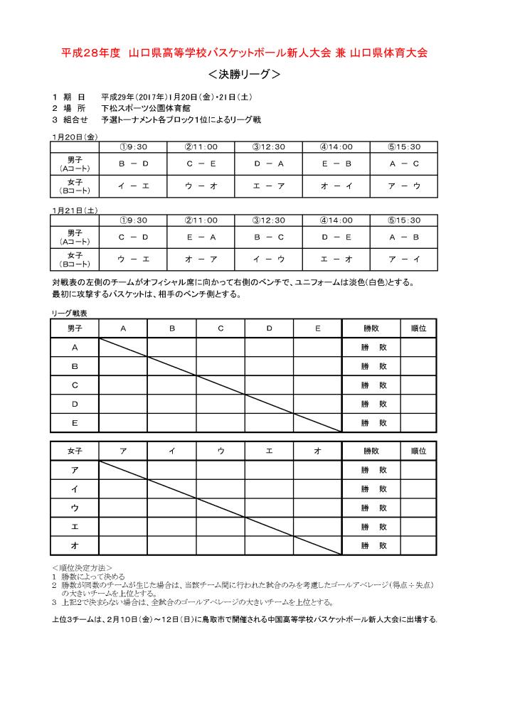 20170114-21kou_shinjin_%e3%83%9a%e3%83%bc%e3%82%b8_3