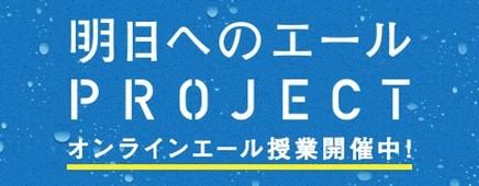 明日へのエールプロジェクトバナー