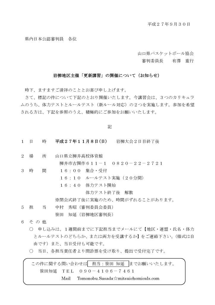 20151108ref_clinic