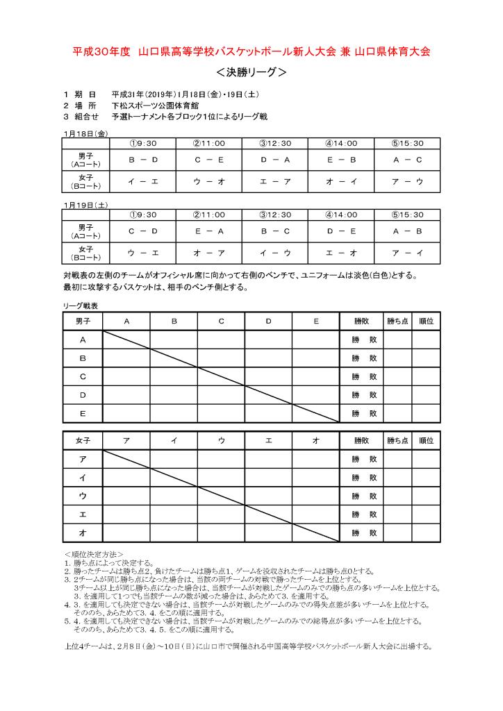 201901新人大会(組合せ)_ページ_3