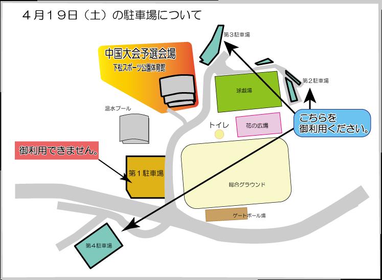 下松スポーツ公園地図