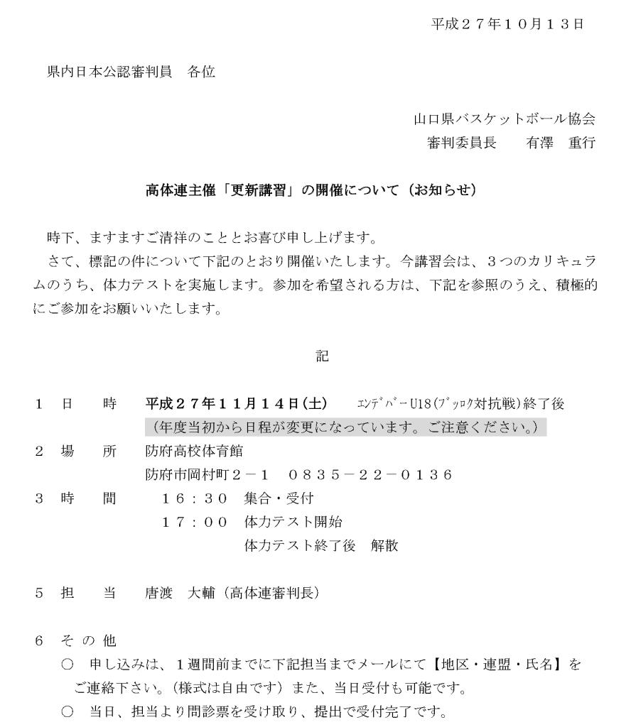 2015更新講習_(高体連主催)